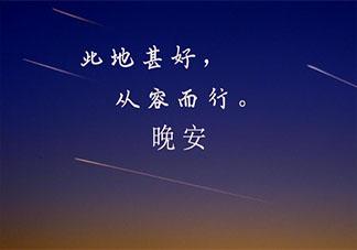 2020八月第一天晚安心语微信朋友圈说说 2020八月第一天晚安的朋友圈句子