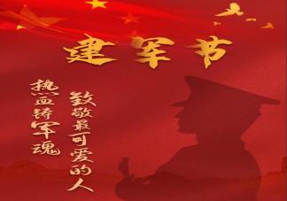 2020八一建军节快乐祝福语 八一建军节温暖问候语句子大全
