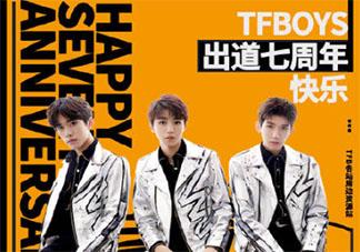 TFBOYS七周年文案粉丝祝福语带图 TFBOYS七周年文案图片说说怎么发