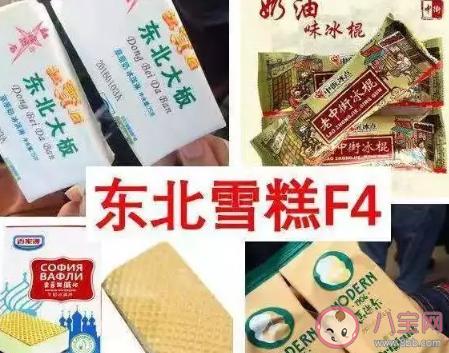 东北人为什么喜欢吃雪糕 为什么雪糕受欢迎