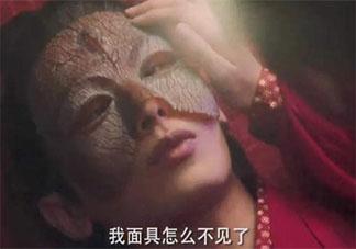 琉璃美人煞司凤的面具有什么含义 司凤为什么一直带着面具