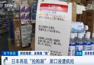 日本漱口液被疯抢是什么原因 漱口液用完还要清水洗漱吗