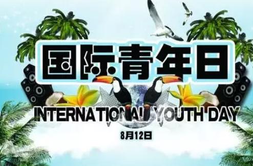 2020国际青年日是几月几日 国际青年日是哪一天