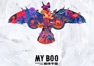 易烊千玺《My Boo》歌词是什么 《My Boo》完整版歌词在线听歌