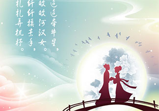 2020七夕情人节早安心语图片浪漫微信句子 2020七夕早安心语问候语图片说说