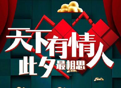 2020央视七夕晚会节目单 央视七夕晚会有哪些明星