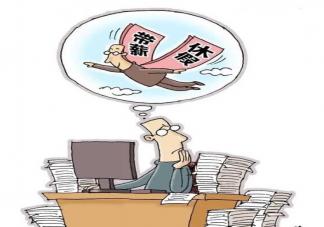 如何看待深圳推行强制休假制度 带薪休假为什么落实难