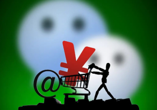 微信小商店和小程序有什么不一样 免费开通微信小商店的步骤流程