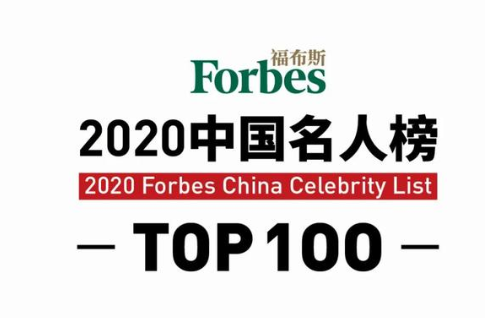2020福布斯中国100名人榜 哪些明星入围前十