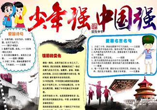 2020少年强中国强手抄报内容图片大全 开学第一课简单大气的手抄报模板