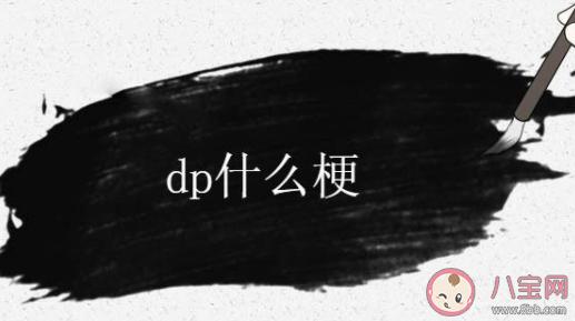 【皮看够】dp是什么意思什么梗 dp有哪些含义