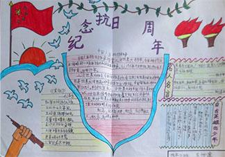 抗战胜利75周年纪念日手抄报图片内容 抗战胜利75周年手抄报资料