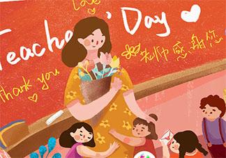 幼儿园欢庆第36个教师节活动新闻稿美篇2020 幼儿园庆祝第36个教师节系列活动报道2020