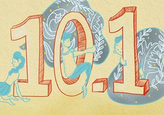 2020关于国庆节和中秋节同一天发朋友圈文案 2020国庆节和中秋节在一天的文案说说