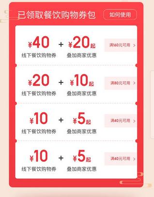 140万张北京消费券什么时候领 北京消费券领取方法