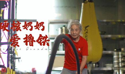 70岁奶奶健身练出马甲线是真的吗 老人健身的好处