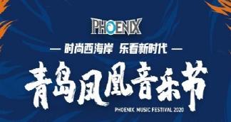 2020青岛凤凰音乐节有哪些嘉宾 青岛凤凰音乐节门票多少钱在哪里买