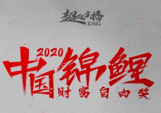 信小呆一元转让中国锦鲤活动怎么参加 一元转让中国锦鲤活动奖品名单