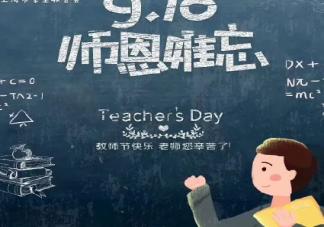 2020幼儿园教师节卡片祝福的话语 给幼儿园老师的简短寄语大全