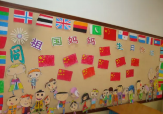 2020幼儿园国庆节放假通知及注意事项怎么写 幼儿园国庆节放假通知格式大全