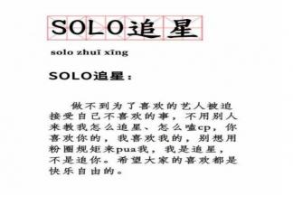 solo追星是什么梗 solo追星到底有多快乐