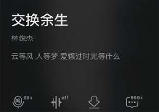 林俊杰《交换余生》歌词是什么 《交换余生》完整版歌词在线听歌
