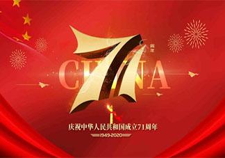 2020庆祝中华人民共和国成立71周年祝福语说说大全 2020祖国71周年华诞的祝贺语句子