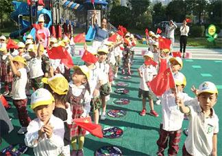 2020幼儿园喜迎建国71周年活动报道稿三篇 2020幼儿园庆祝建国71周年活动总结范文