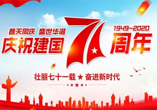2020庆祝建国71周年发朋友圈祝福语句子 2020祝福祖国71周年华诞生日快乐的说说