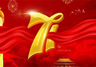 2020新中国成立71周年朋友圈祝福语文案 2020祝贺新中国成立71周年的唯美说说