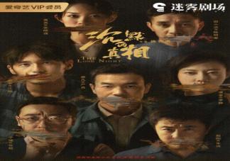 《沉默的真相》预告片和原著一样吗 《沉默的真相》江阳最后平反了吗