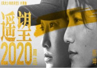 《风犬少年的天空》片尾曲是什么 《遥望2020》完整版歌词内容分享