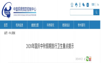 中疾控发布国庆中秋出游提示2020 国庆中秋出游疫情防控温馨注意事项