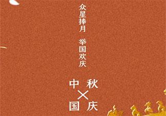 2020中秋遇上国庆节的简短文案句子 2020中秋撞上国庆节短句文案说说
