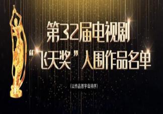 2020飞天奖入围作品名单 飞天奖有哪些电视剧入围