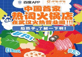 热词火锅店是什么意思在哪里看 热词火锅店有什么用处