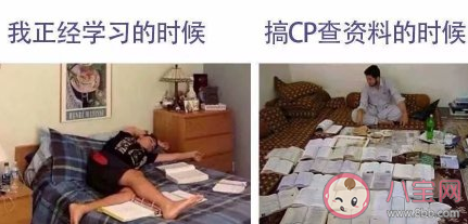 学习和搞CP时的区别是什么 年轻人有多喜欢搞cp