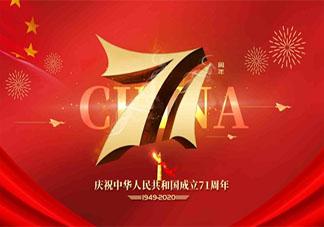 新中国成立71周年发朋友圈配图句子2020 庆祝新中国成立71周年图片说说2020