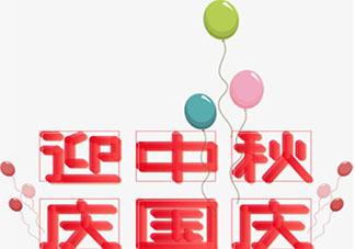中秋国庆双节同庆的朋友圈感想说说2020 中秋和国庆节双节朋友圈祝福语句子2020