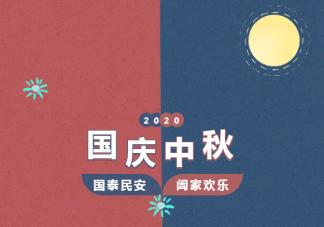 2020幼儿园中秋国庆放假告家长通知书范文 中秋国庆双节放假通知书模板