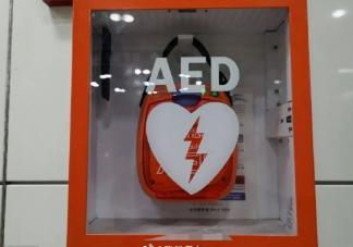 公共场所普及AED的必要性是什么 AED具体的操作方法是什么