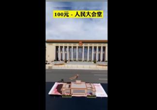 人民币3D中国美景怎么用手机扫出来 人民币3D效果用什么软件扫出来