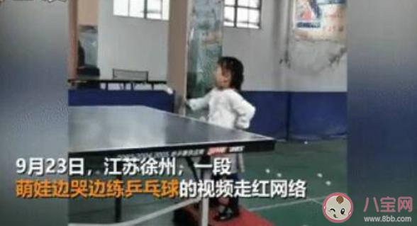 3岁女孩哭着打乒乓球怎么回事 孩子从小运动的好处