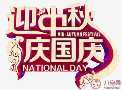 国庆节快乐朋友圈祝福语图片