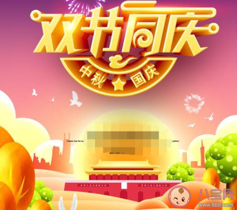 朋友圈国庆节祝福语大全简短图片