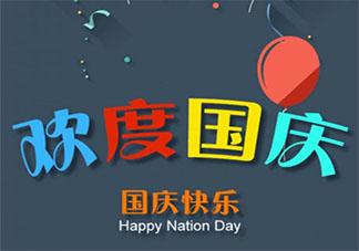 2020国庆中秋和生日同一天的心情说说 2020国庆中秋节过生日的朋友圈句子