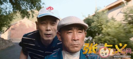 《北京好人》中有哪些细节 北京好人细节彩蛋大全