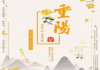 2020重阳节祝福长辈的简单话语 重阳节祝福老人的健康吉祥话大全