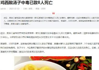 鸡东中毒事件系米酵菌酸引起事情经过 发酵食物容易导致米酵菌酸中毒吗