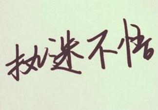 小乐哥《执迷不悟》歌词是什么 《执迷不悟》完整版歌词在线听歌